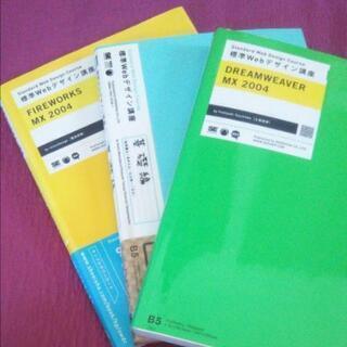 Web デザイン講座 3冊 セット
