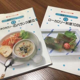 健康メニュー本2冊500円
