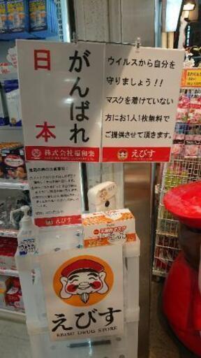 入荷 情報 大阪 マスク