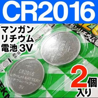 【訳あり】リチウム ボタン電池 CR2016 2P 3V コイン...