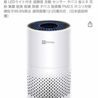 空気清浄機 空気清浄器 4段階風量調節 時間設定機能 LEDライ...