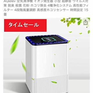 空気清浄機 イオン発生器 小型 超静音 ウイルス対策 脱臭 殺菌...