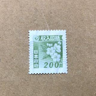 200円の収入印紙