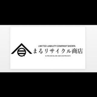 介護用品買い取り致します♻️(介護用品専門店)
