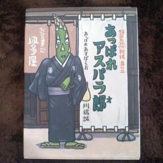 あっぱれアスパラ男、他1冊300円