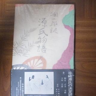谷崎潤一郎 新々訳 源氏物語 中央公論社