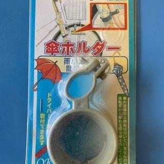 【未開封】傘ホルダー 他のものと同時取引で0円