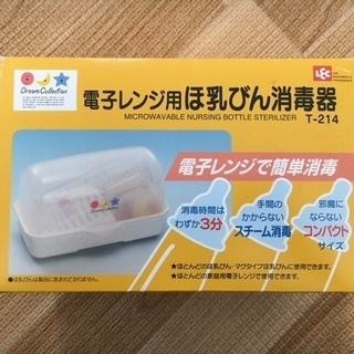 【美品】ほ乳瓶消毒器&おかゆカップ