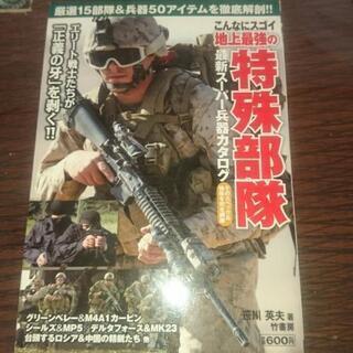 特殊部隊、スーパー兵器カタログ本