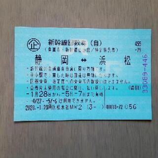 値下げ!新幹線 静岡⇔浜松