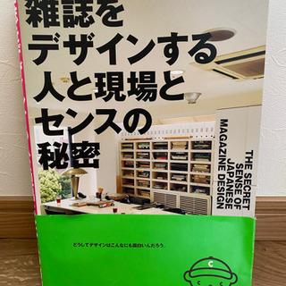 藤本 やすし『雑誌をデザインする人と現場とセンスの秘密』