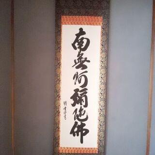 『 南無阿弥陀仏 』掛け軸   大 床の間サイズ(房付き)