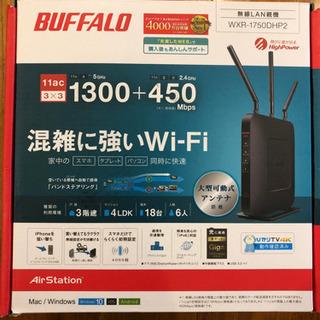 Buffalo 無線LAN親機 新品