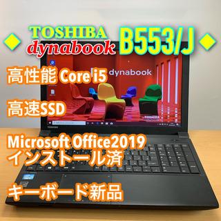美品・本格派ブラック/Core i5/メモリ8G/SSD480G...