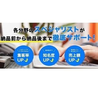 【モニターキャンペーン】 独自ドメインのオリジナルホームページ制作