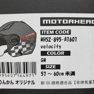 バイクヘルメット男性用2りんかんオリジナルMOTORHEAD、サ...