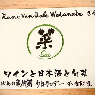 下北沢駅のワインと日本酒と旬菜のご案内