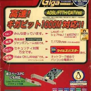 LANボード LGY-PCI-GT