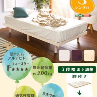 【新品・未組立】シングルベッド 値下げ交渉⭕️ すのこ 白
