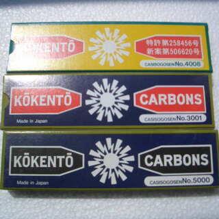 光線治療器コウケントーの治療器用カーボン正規商品  新品 5箱1セット