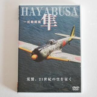 DVD 「一式戦闘機 隼 荒鷲、21世紀の空を征く」