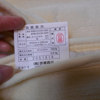 【4/11取引終了しました】京都西川 敷きパッド!! 使ってくだ...