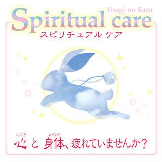 熱海:スピリチュアルケアで心と身体を癒しませんか?