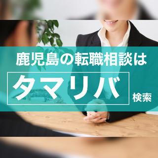 鹿児島の転職相談は【タマリバ】電話・Skype・Zoom等オンラ...