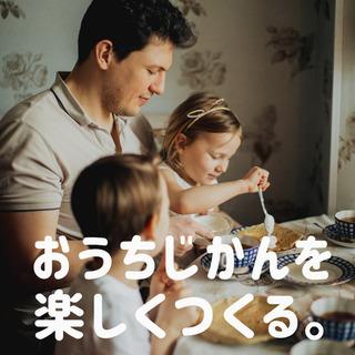 【おうちじかんを楽しくつくる!】オンラインの料理教室はじめました☆