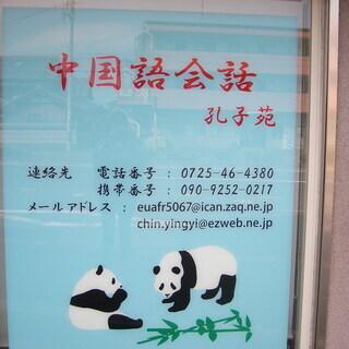 """中国語会話教室 孔子苑 本当に""""聞ける、話せる'中国語会話教室です。"""