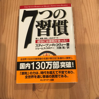 【新品】7つの習慣 成功には原則があった 売ります!