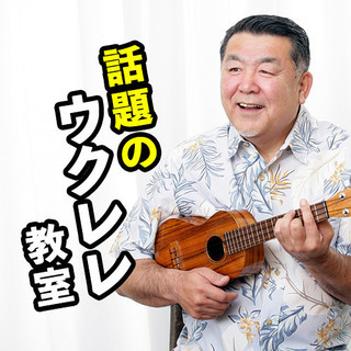ウクレレ教室┃本体プレゼント!梅田駅~徒歩10分のグループレッスン