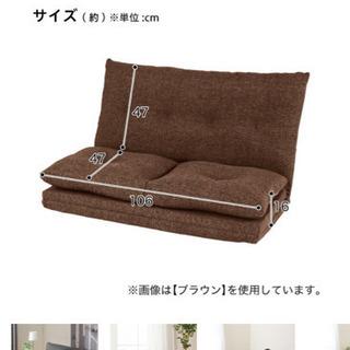 ニトリ 座椅子ソファ