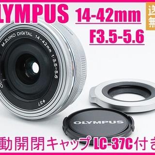 オリンパス M.ZUIKO 14-42mm EZ LC-37C付き♪