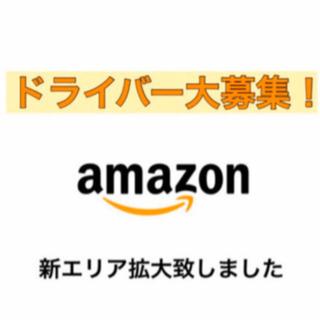 アマゾン 配送スタッフ  募集‼️ 宮崎 《月収35万から55万可能》