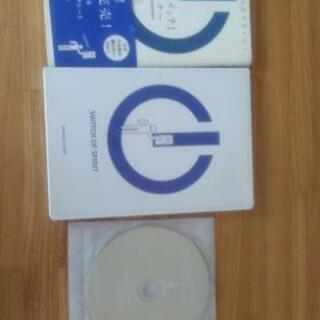 やる気のスイッチ!実践セミナー 講演DVD付  +特典CD