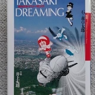 まんが 漫画 本、「高崎の歴史」