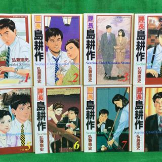中古コミック 課長 島耕作 全8巻 完結 弘兼憲史 モーニングK...