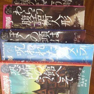 グースバンプスの本6冊