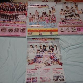 【非売品】SUPER☆GiRLS 宣伝用ポスター 『直筆サイン入り有』