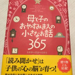 読みきかせの本定価2800円