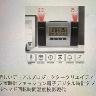 デュアルプロジェクターデジタル時計【プロフィール必読】