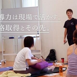【9/16~】【オンライン】ヨガで自立する!新人ヨガインストラクターの為のプロトレーニング - 目黒区