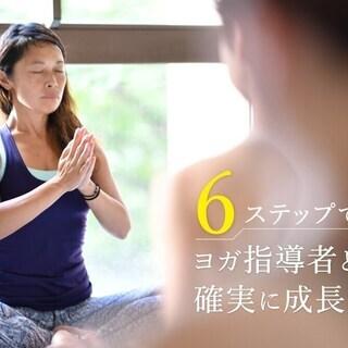 【9/16~】【オンライン】ヨガで自立する!新人ヨガインストラクターの為のプロトレーニング - スポーツ