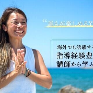 【9/16~】【オンライン】ヨガで自立する!新人ヨガインストラクターの為のプロトレーニング − 東京都