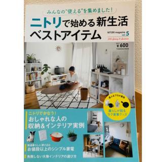 値下げ☆新品☆ニトリ★2019★新生活ベストアイテム★収納…