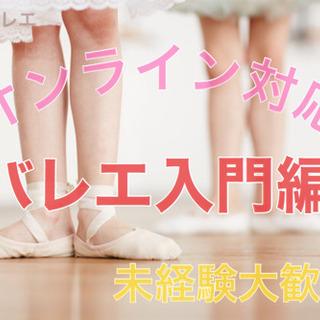 【オンライン講座】バレエ始めてみませんか??