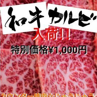 特上☆和牛カルビ大特価‼️