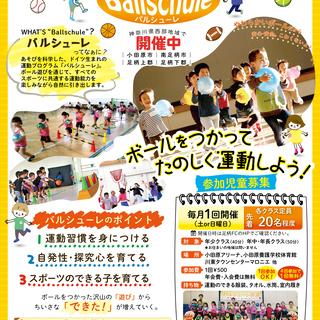大人気のキッズ向けボール遊び・運動教室‐バルシューレ 参加児童受付中!