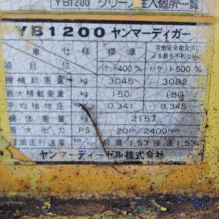 ヤンマ ユンボ YB 1200